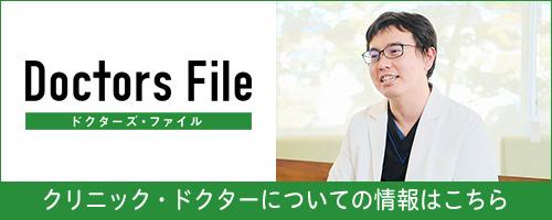ひばりクリニックドクターズファイルバナー